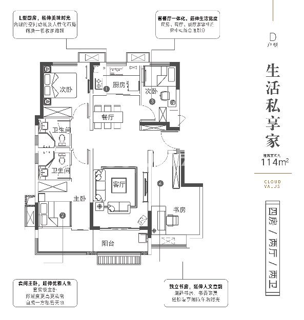 世茂云锦D户型114㎡四室两厅两卫