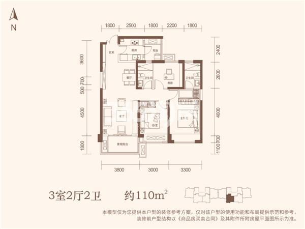 蓝光公园华府三室两厅两卫110㎡户型图