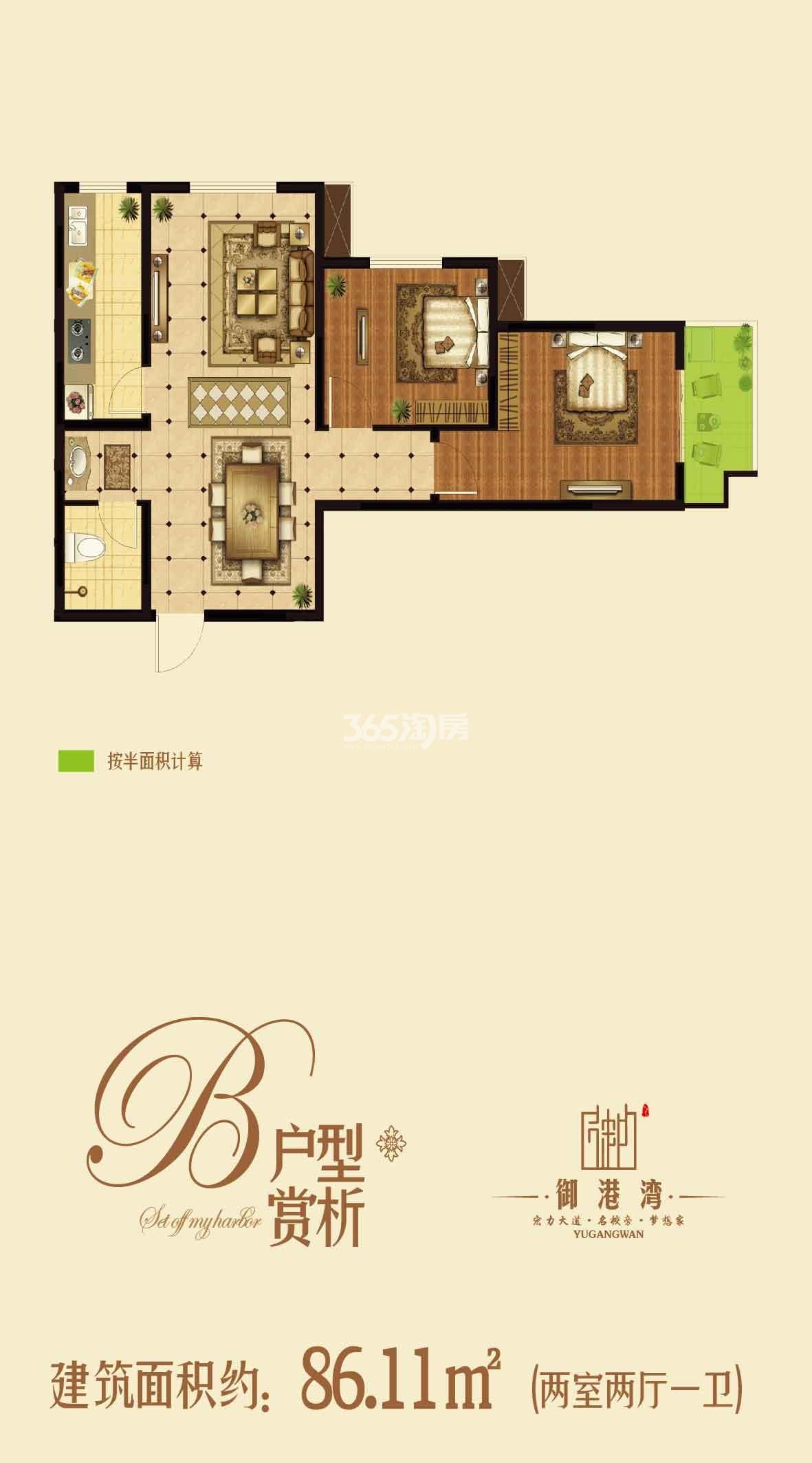 86.11㎡两室两厅一卫