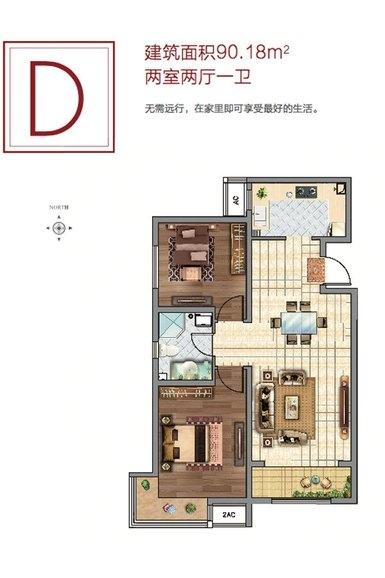 90平米 2室2厅1卫