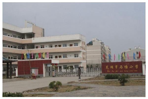 芜湖市马塘小学