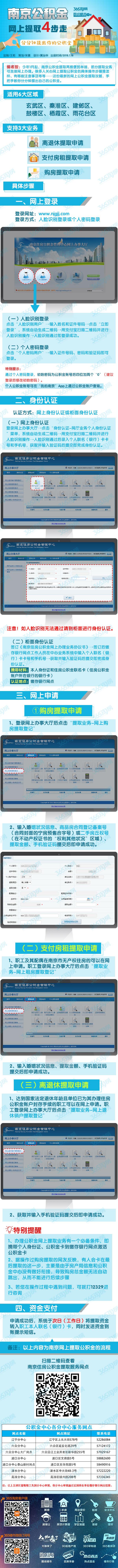 南京公积金网上提取