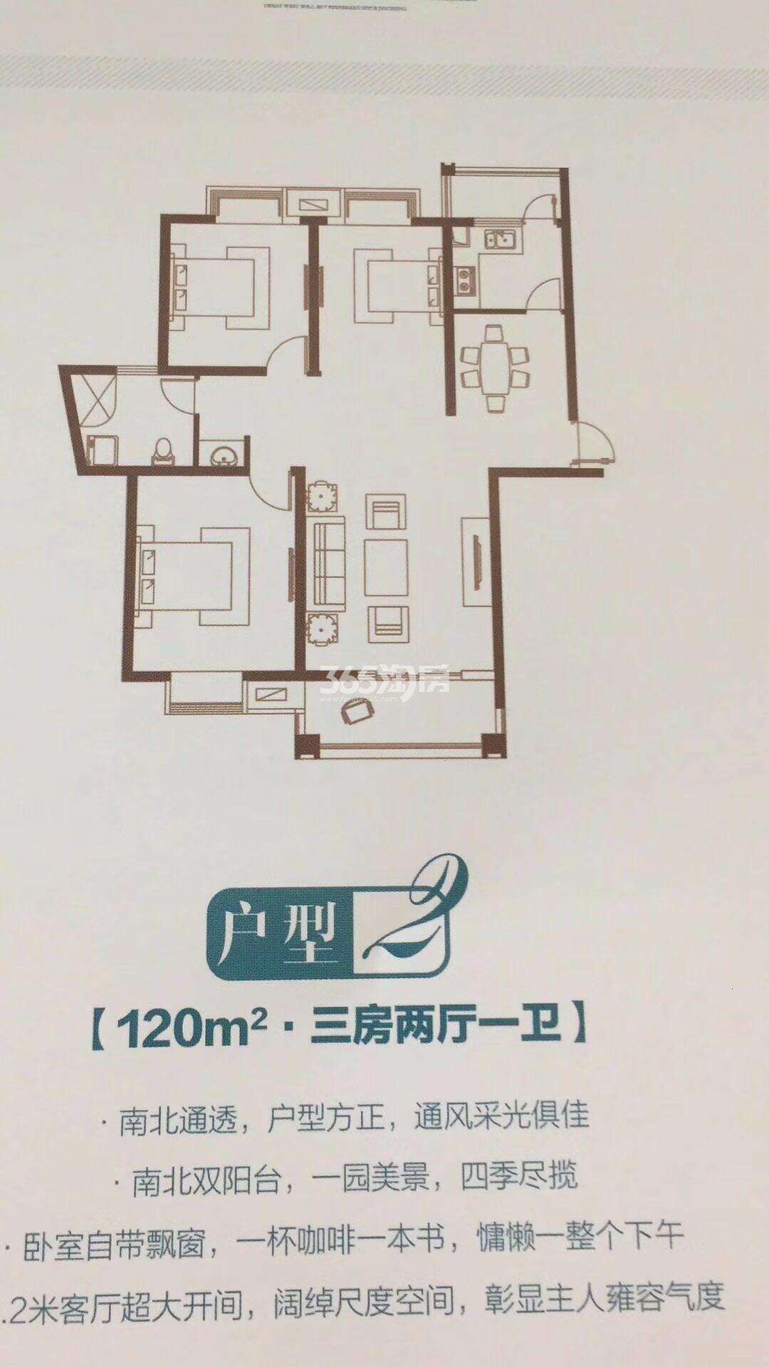 北江锦城120㎡户型图
