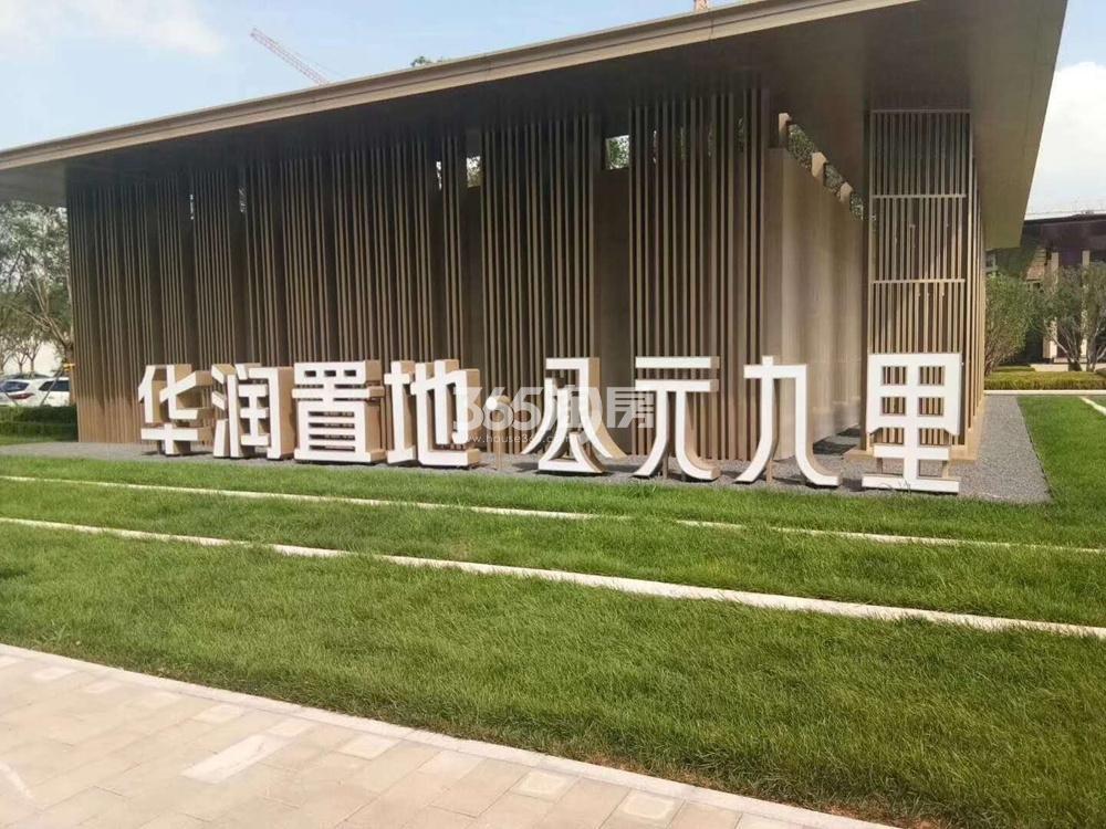 华润置地公元九里景观示范区实景图1(2.27)