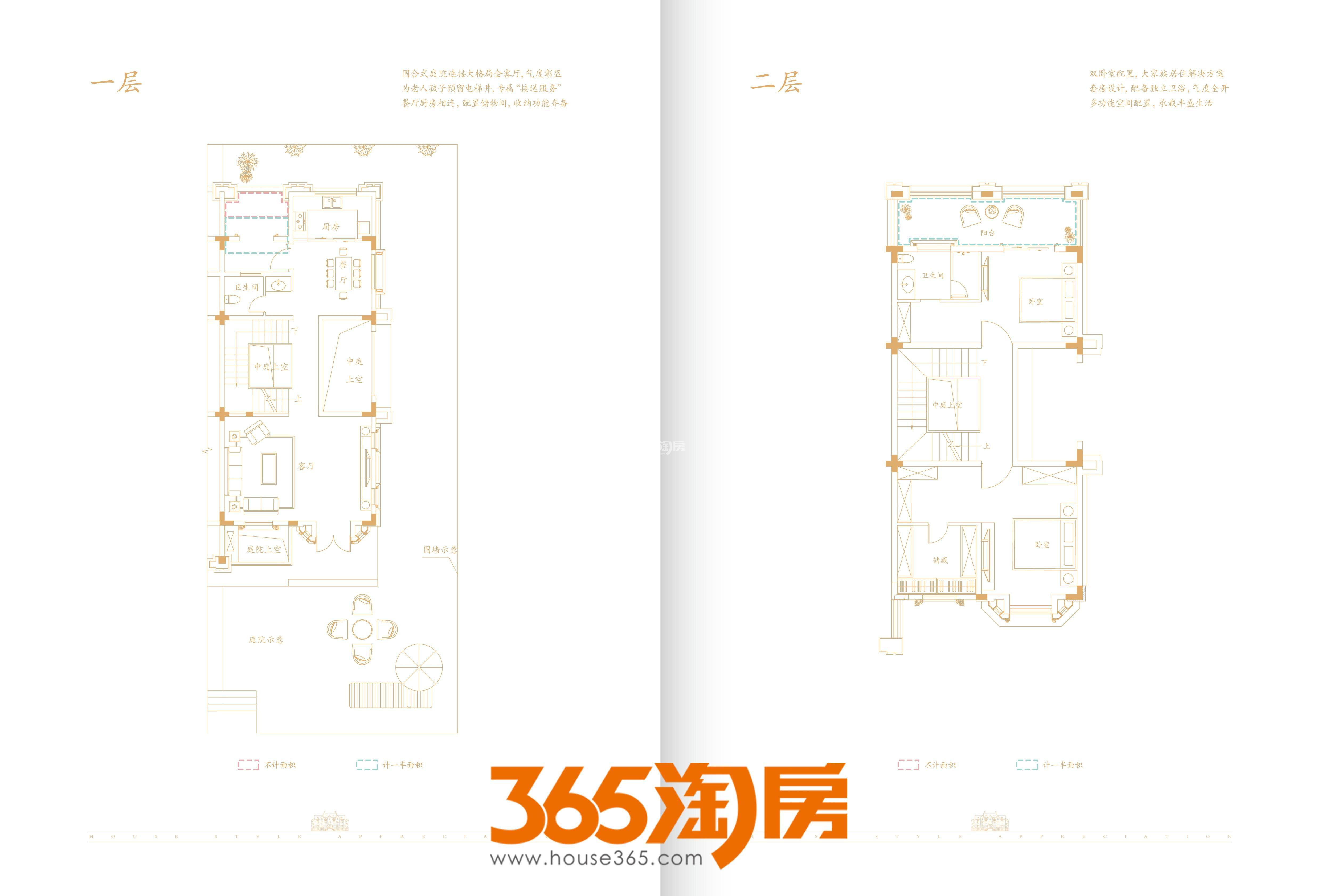 合肥云谷别墅323㎡一层二层户型图