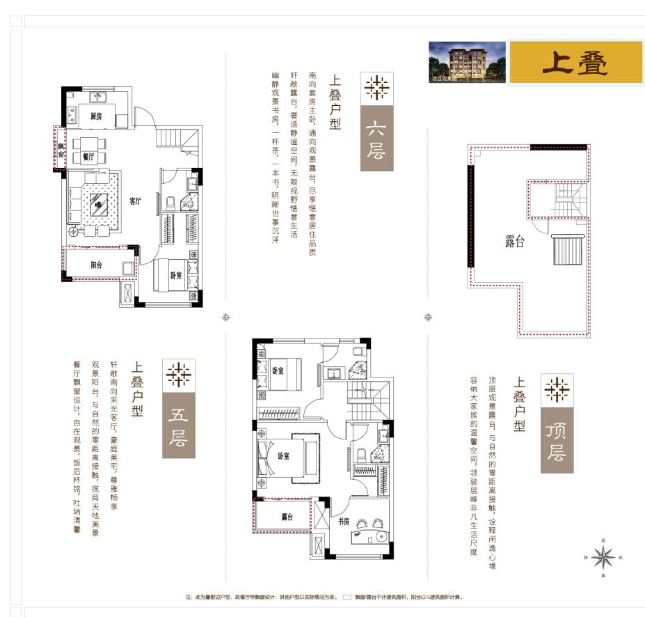鸿坤理想城 二期125平方上部叠墅户型图