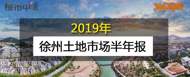 惨淡!2019上半年徐州仅卖55宗地 揽金106亿!成交同比下跌61.8%!