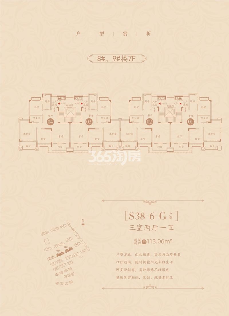 恒大首府低密度多层 S38—6—G 8/9# 7层户型
