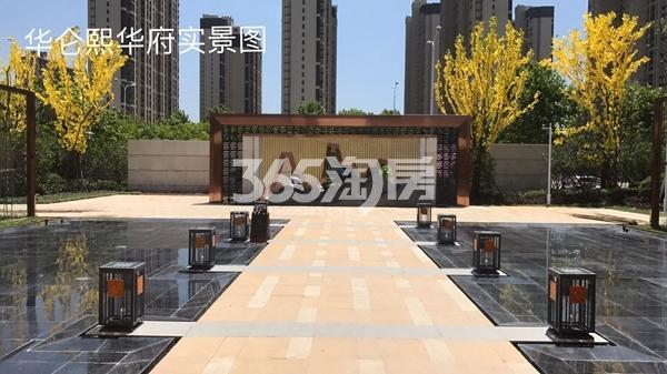 华仑熙华府营销中心外环境(2017.10摄)