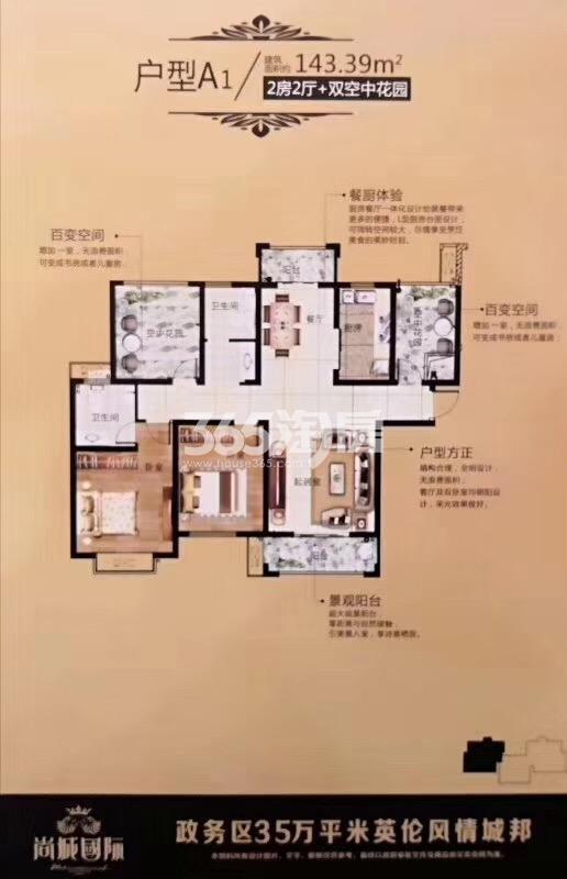 胜锦尚城国际A1户型143.39㎡