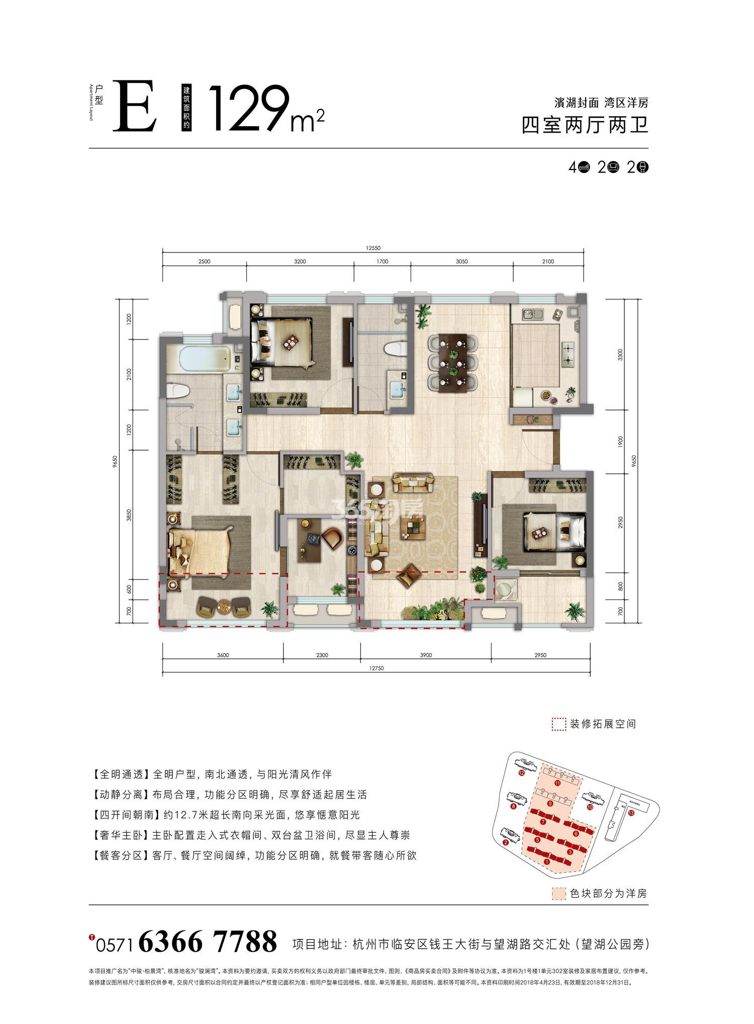 中骏柏景湾洋房E户型129㎡(1、3、5-7#)