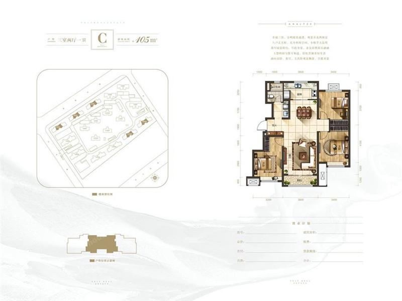 汇景苑洋房C户型105平米3室2厅1卫