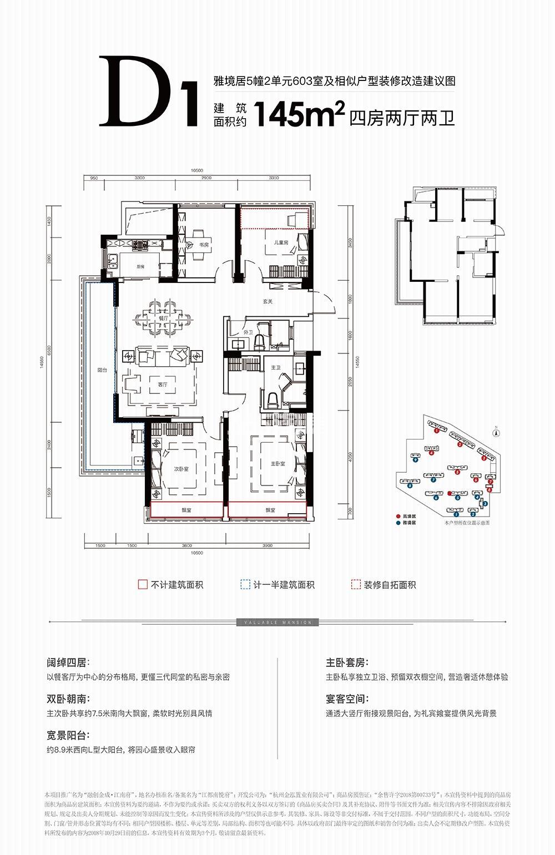 融创金成江南府二期1、5、7号楼145方户型图