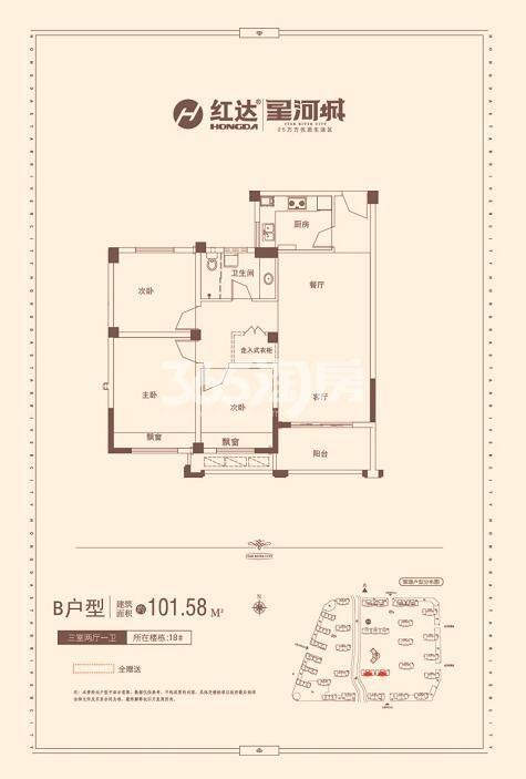 红达星河城101.58平米户型图