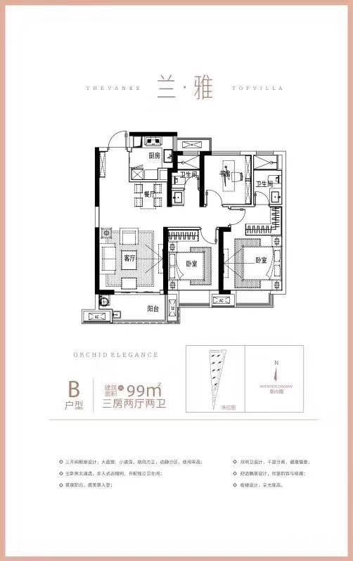 万科玖里住宅户型图