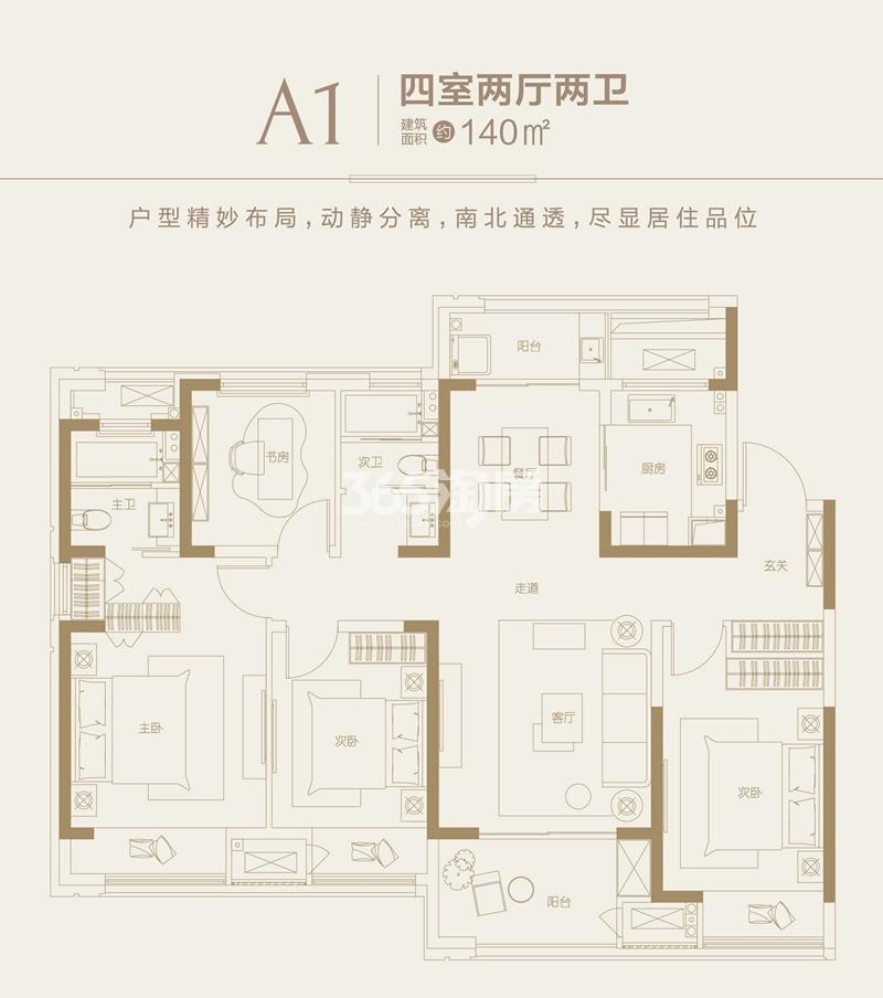 A1户型140㎡四室两厅两卫