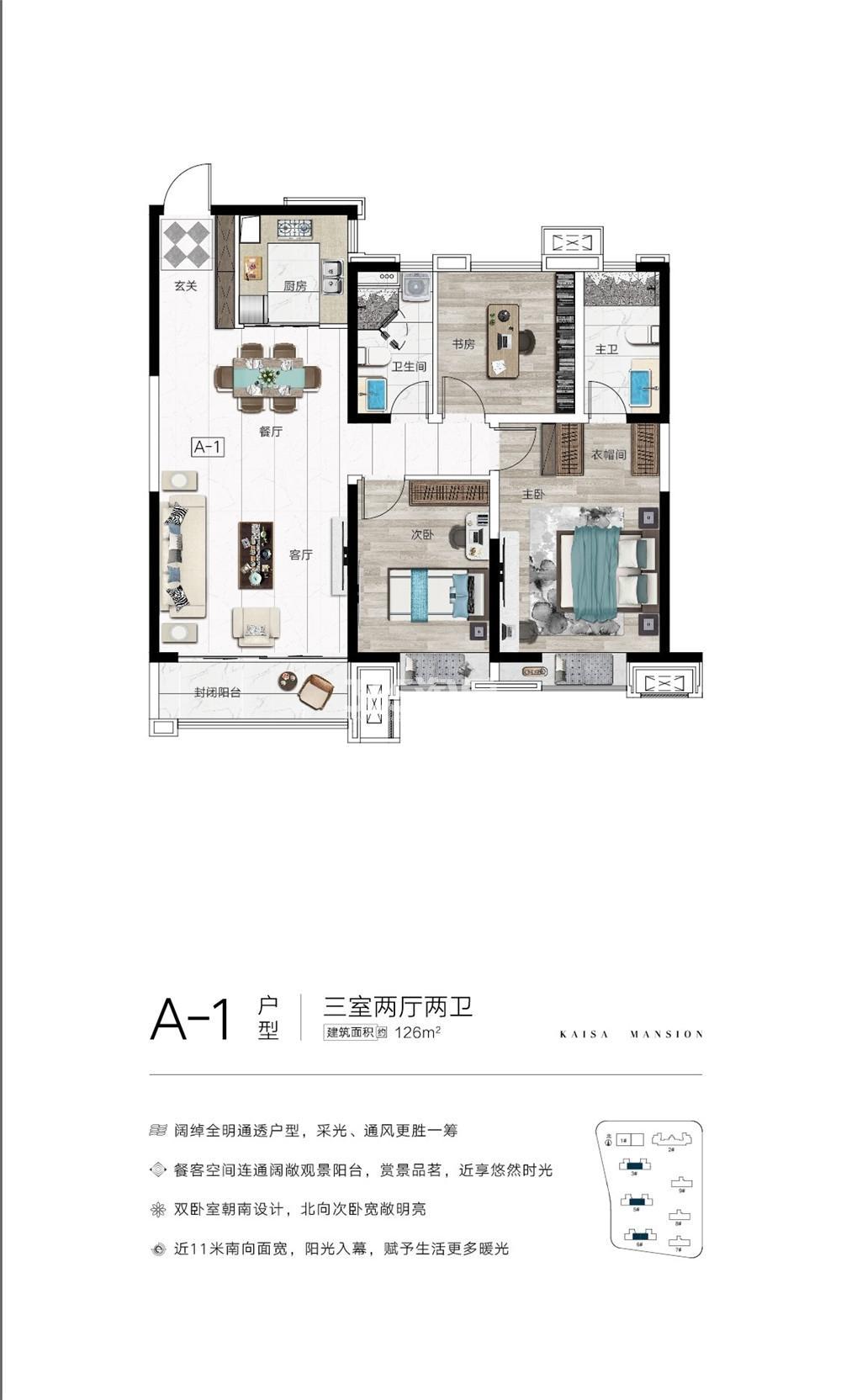 佳兆业悦峰A—1户型三室两厅两卫 126㎡