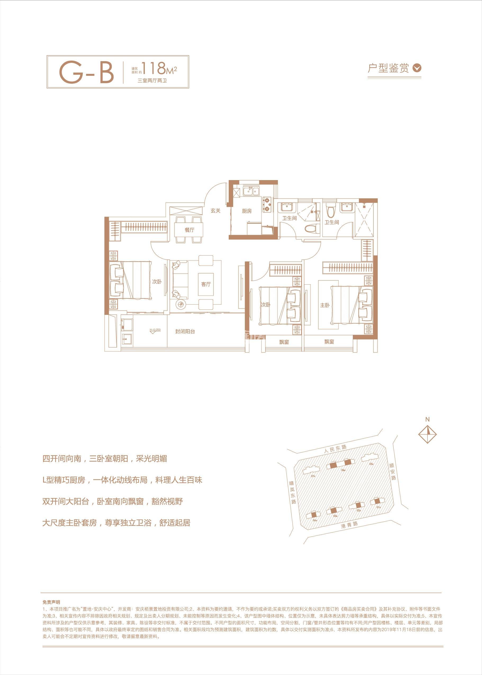 安庆置地安庆中心118㎡三室两厅两卫G-B户型