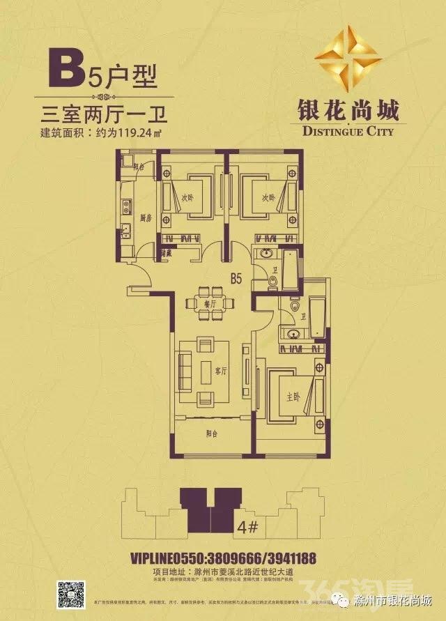 银花尚城3室2厅1卫117.7平米2017年产权房毛坯