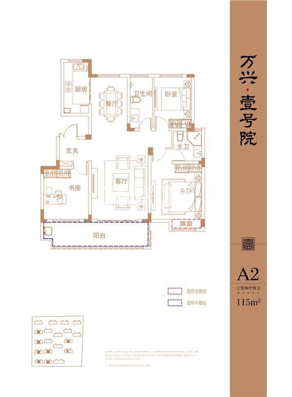万兴·壹号院A2户型(115㎡)