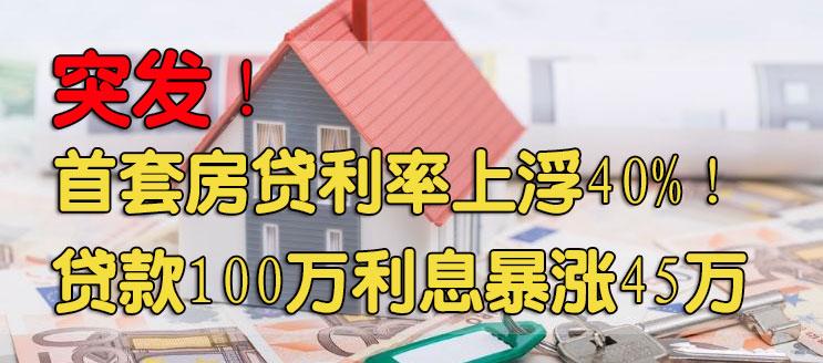 首套房贷利率上浮40%