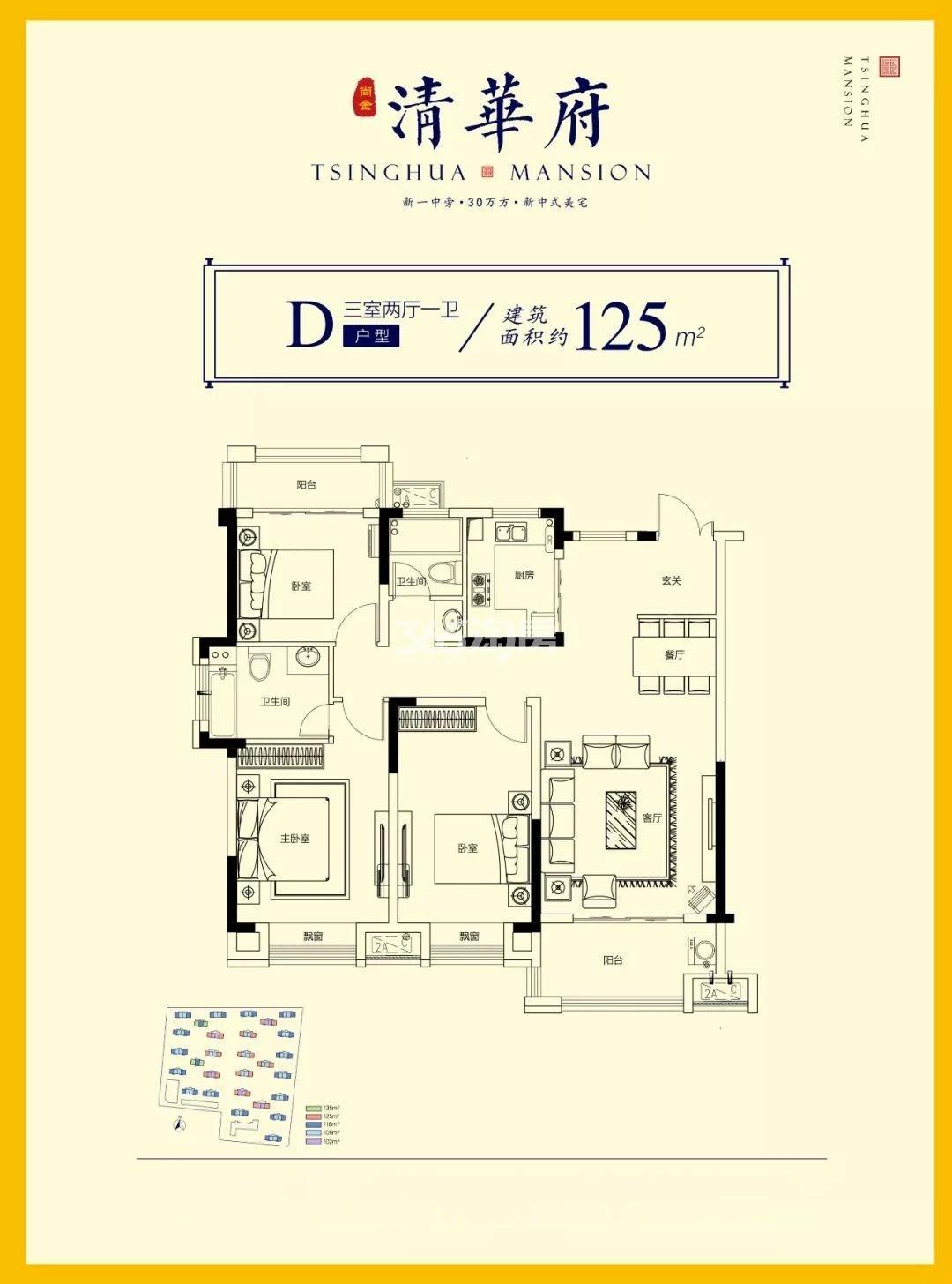 D户型 3室2厅1卫 125㎡