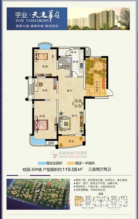 天逸华府桂园4室2厅1卫119.07平米2013年产权房毛坯