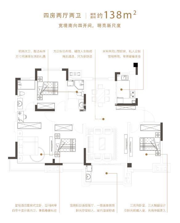 鼓楼紫云府138㎡四室两房两卫户型