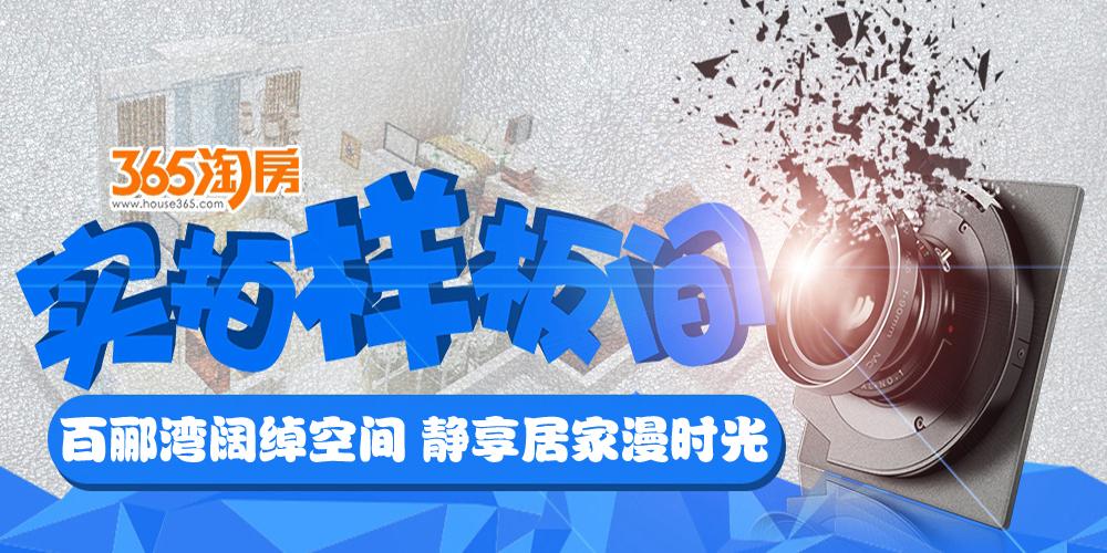 """甘肃建投地产·百郦湾阔绰空间 静享居家""""漫""""时光"""