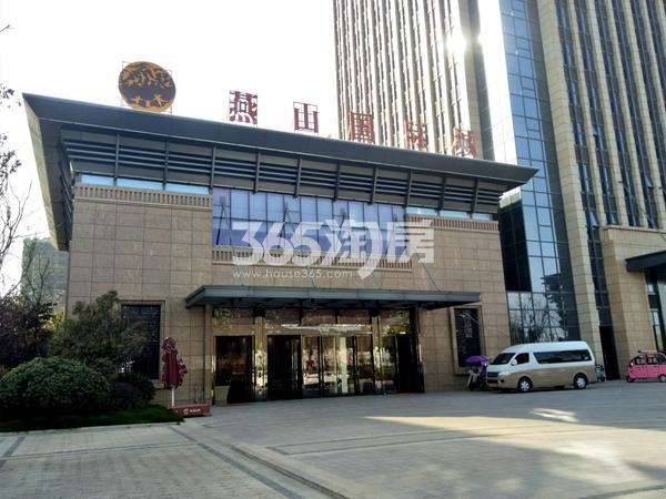 中国铁建・燕山国际城 营销中心 201805