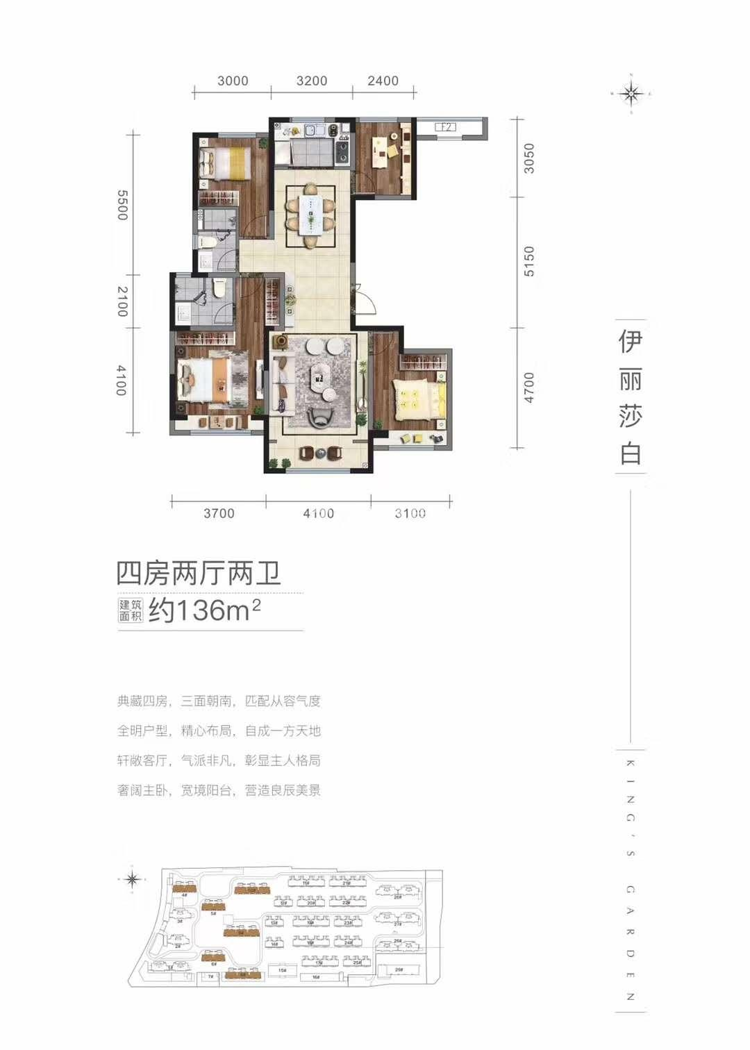 金辉江山铭著136㎡四室两厅两卫户型图