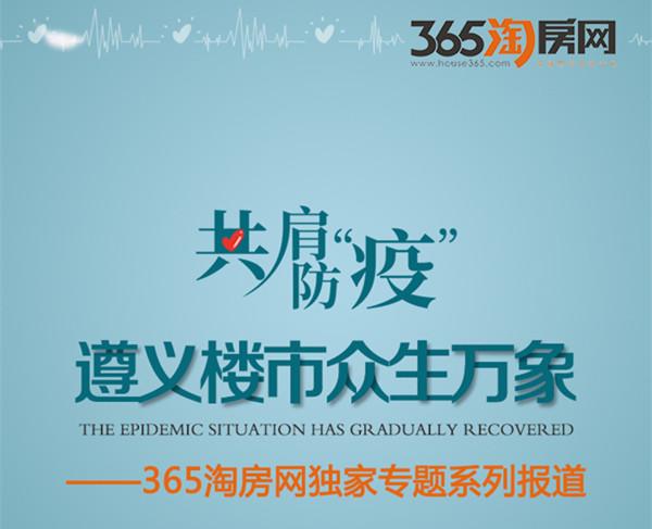 365淘房网2020独家专题系列报道