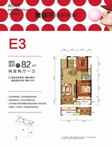 雅居乐国际花园2室1厅1卫83平米毛坯产权房2016年建