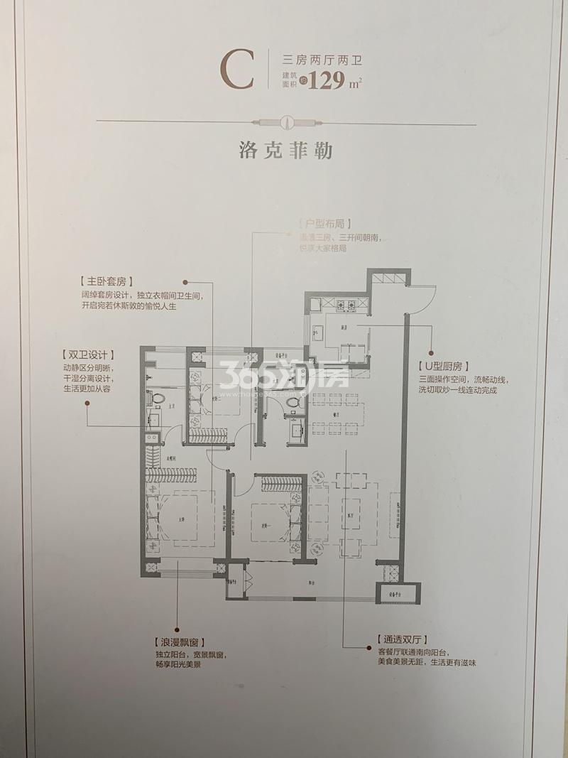 C户型129㎡三室两厅两卫