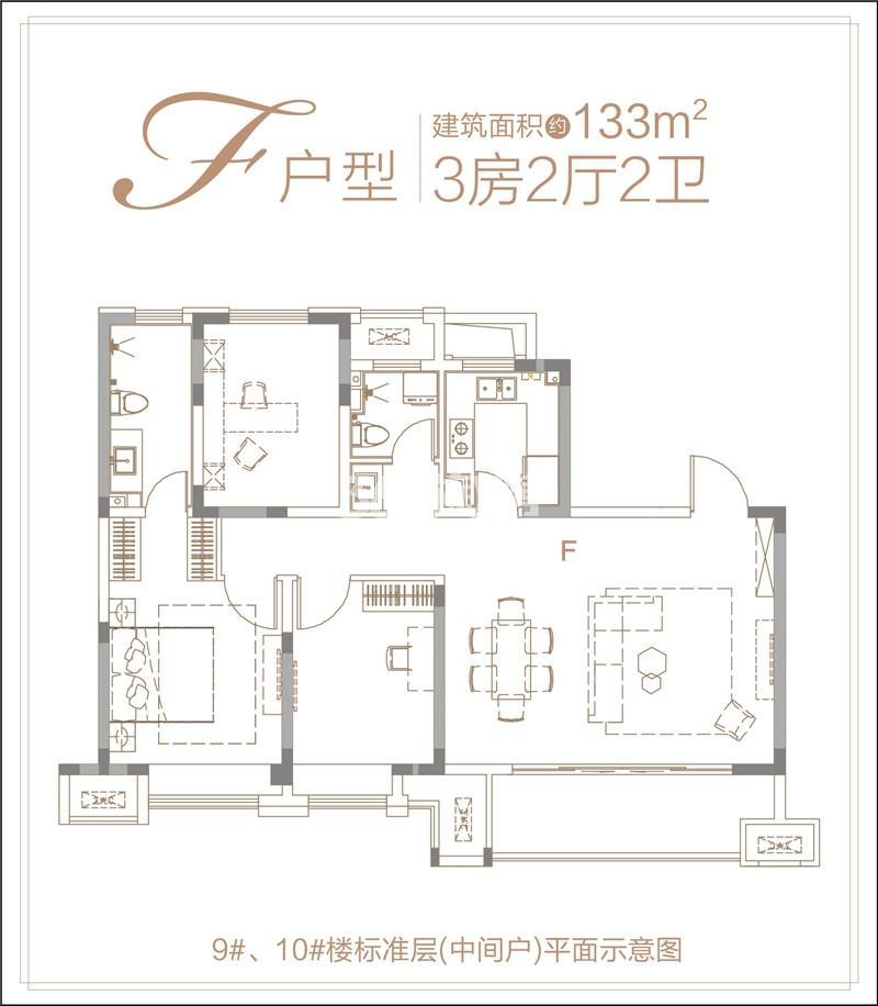 F户型133㎡3房2厅2卫