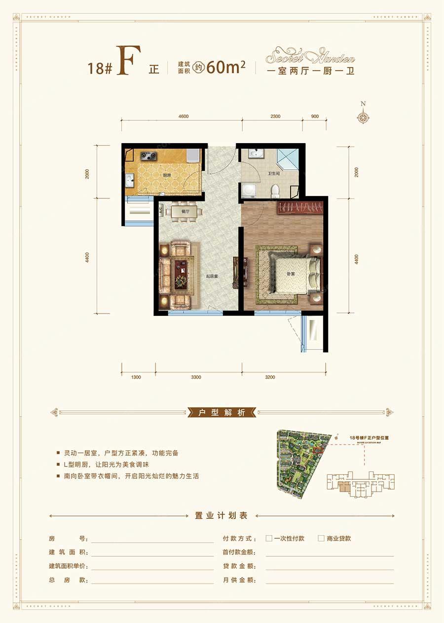 高层18#F户型(正),1室2厅1卫,60平米(建筑)