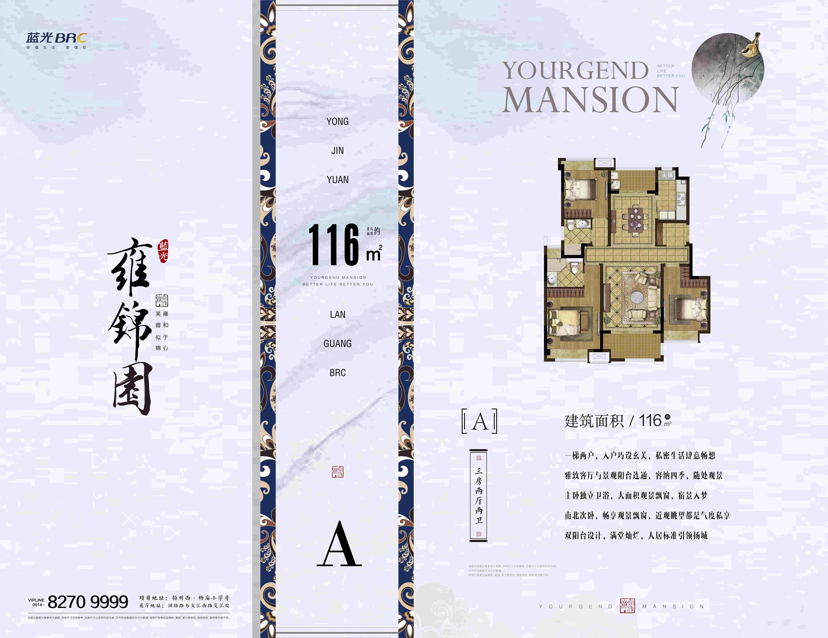 蓝光雍锦园户型图