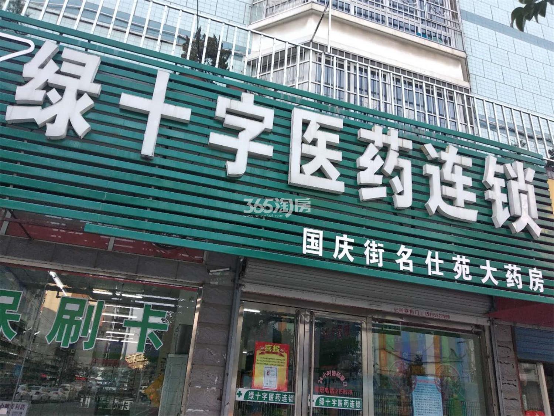瑞泰・滨江公馆 周边绿十字药店 201901