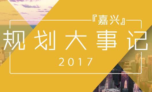 2017嘉兴规划大事记