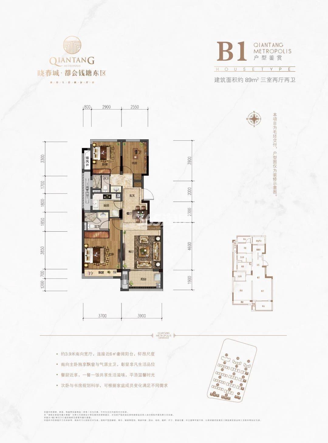 晓春城(都会钱塘东区)低密度多层B1户型约89㎡(1#2#3#,6#9#12#东边套)