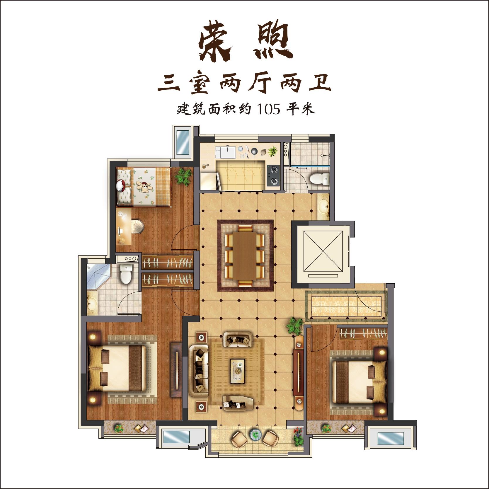 105平米三室两厅两卫