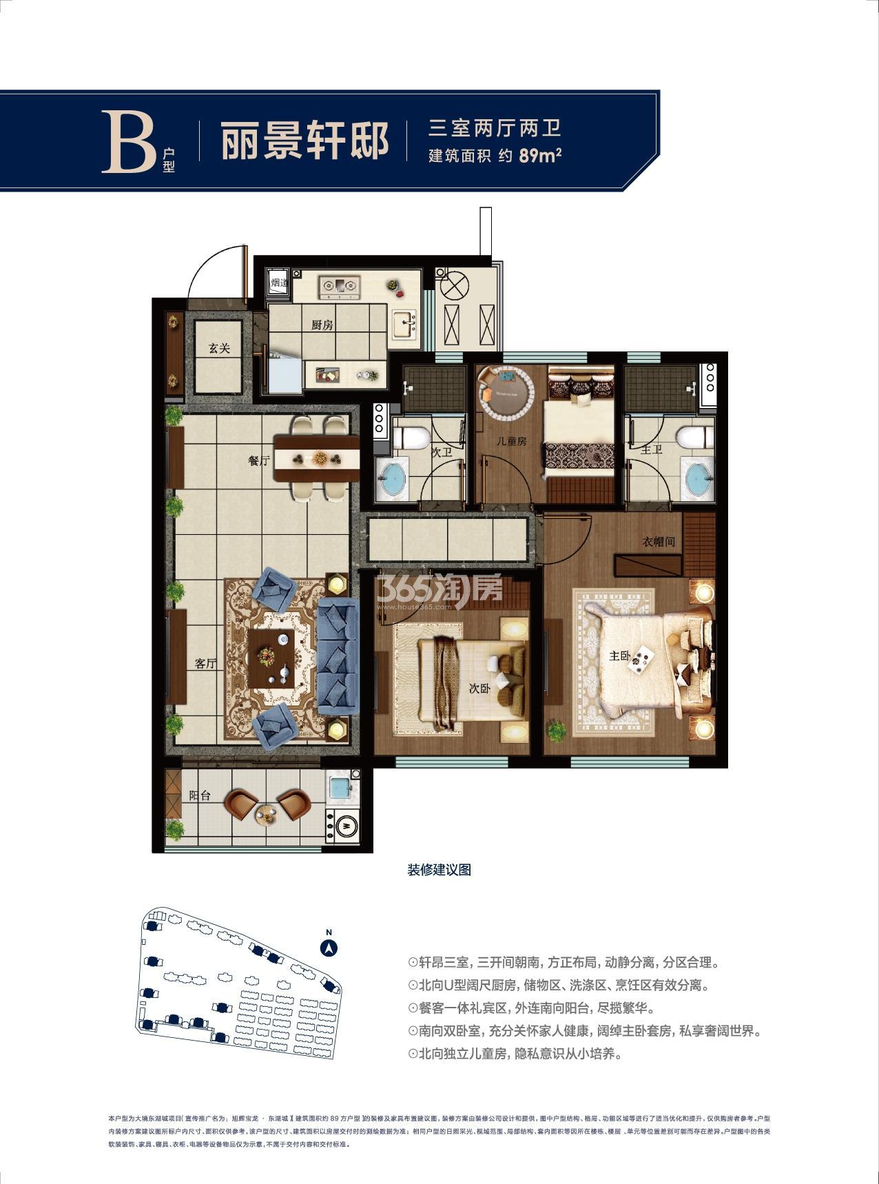 旭辉宝龙东湖城B户型89方户型图(37、39#)