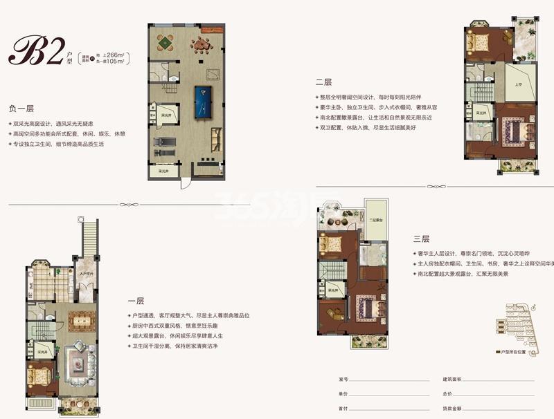 B2户型5室2厅5卫371㎡