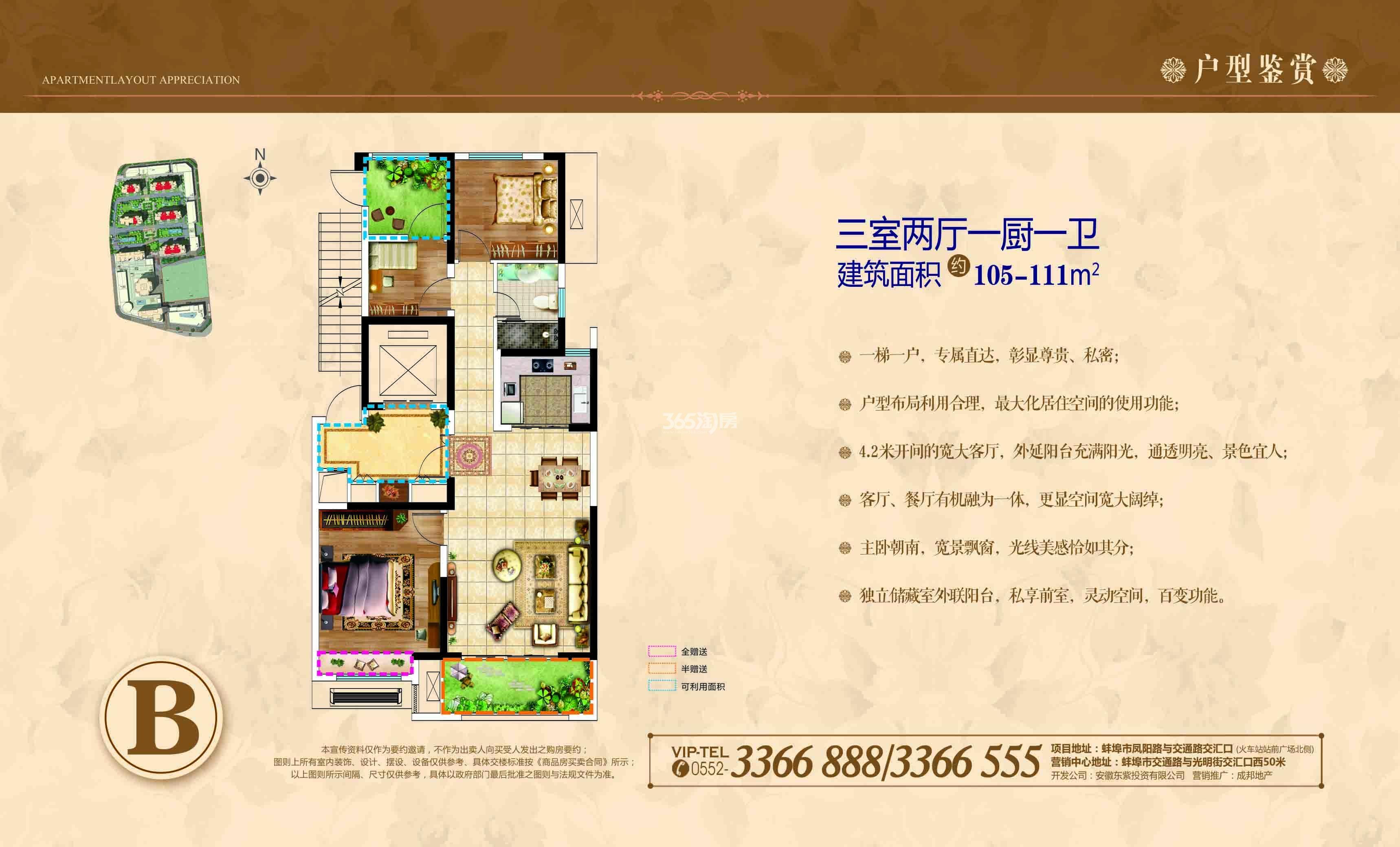 东鼎名人府邸 三室两厅一卫105-111㎡