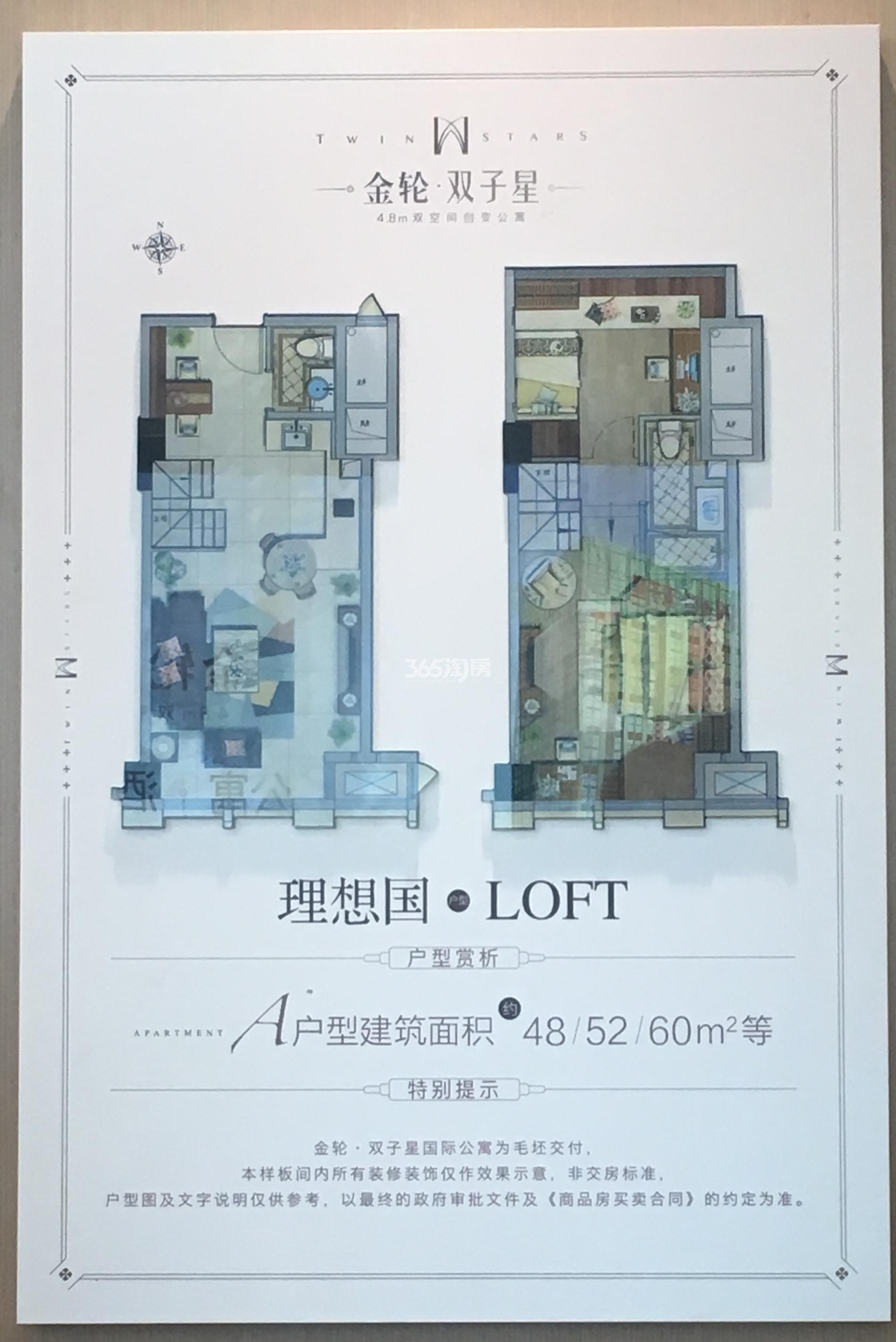 金轮双子星国际公寓48/52/60㎡A户型图