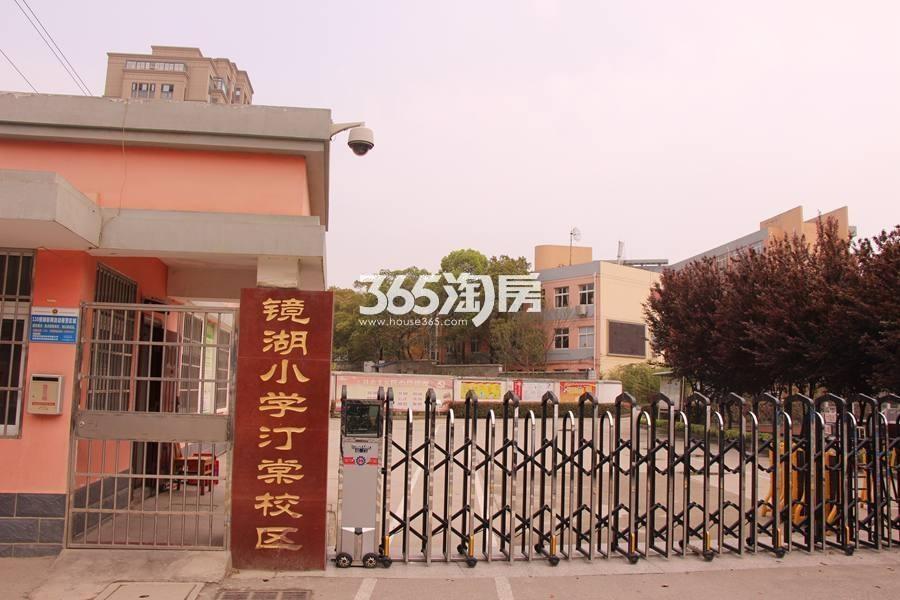 教育配套-镜湖小学汀棠校区