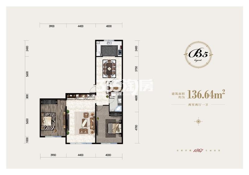 洋房B5 136.64平米 两室两厅一卫