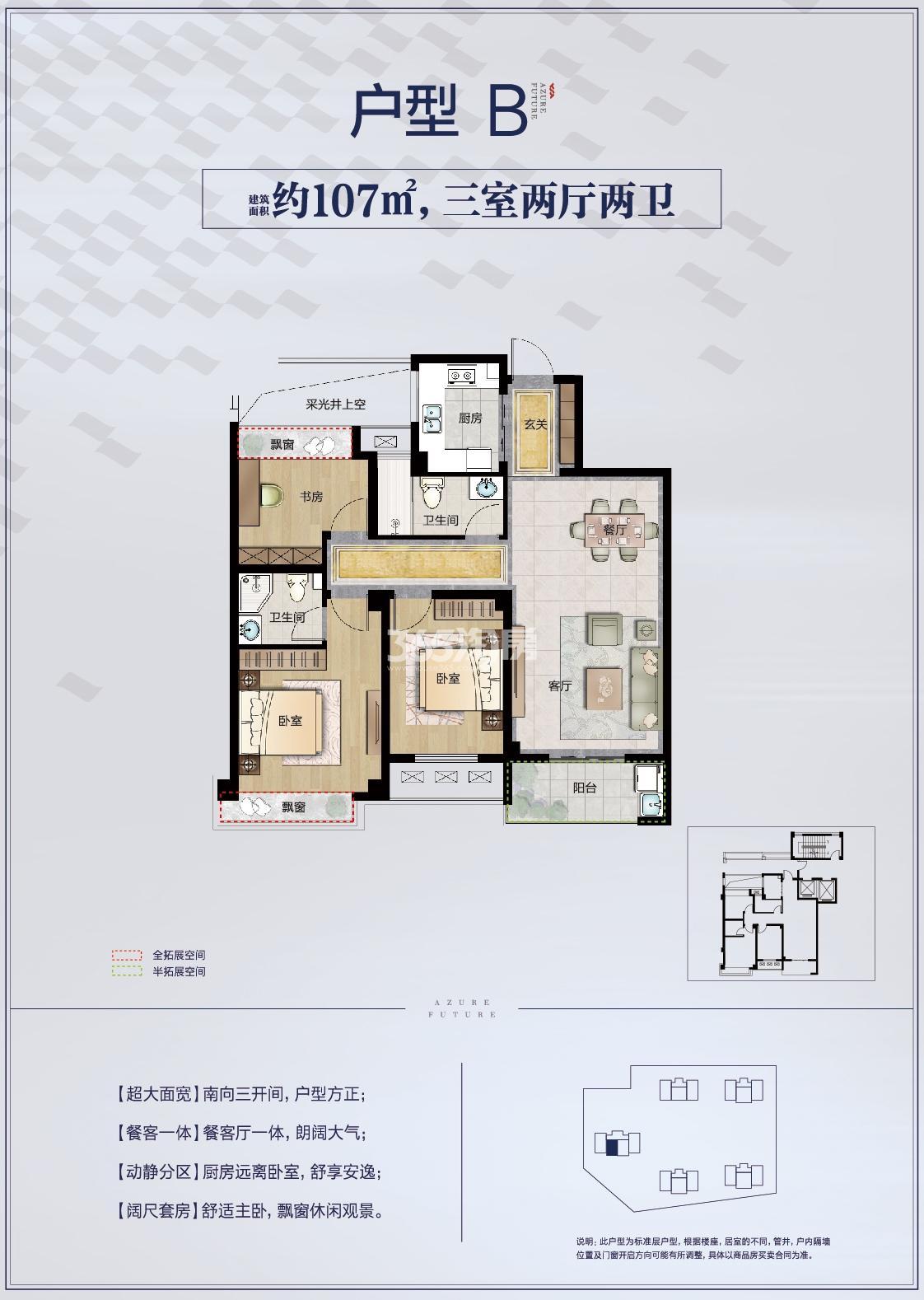 朗诗蔚蓝街区B户型107㎡(3#西中间套)