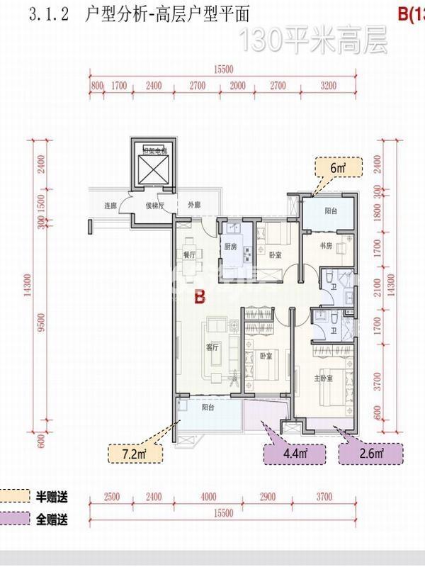 中南樾府4室2厅1厨2卫130㎡户型图