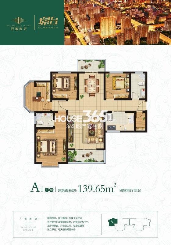 万象春天9号地3#楼A1户型四室两厅两卫139.65㎡